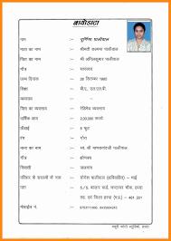 4+ marriage biodata format pdf
