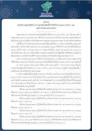 รัฐบาลไทย-ข่าวทำเนียบรัฐบาล-ประกาศ ขสมก. ประจำวันที่ 4 พฤษภาคม 2564  พนักงานติดเชื้อไวรัส COVID-19 จำนวน 2 ราย