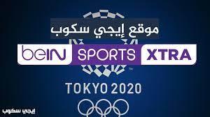 تردد قنوات بي إن سبورت اكسترا المفتوحة والكأس الناقلة لأولمبياد طوكيو 2021  مجانا - إيجي سكوب