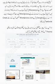how to create website on wordpress in urdu how to make website on wordpress in urdu