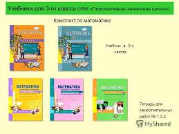 Материал по математике класс по теме Контрольные работы  Контрольная работа 4 класс перспективная начальная школа