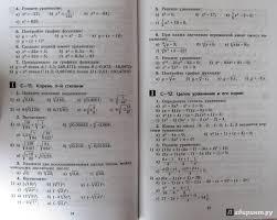из для Алгебра класс Дидактические материалы Макарычев  Иллюстрация 9 из 42 для Алгебра 9 класс Дидактические материалы Макарычев Миндюк Крайнева Лабиринт книги