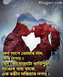 Assamese Love Photo 10 Assamese Love Quotes Khagori Assamese