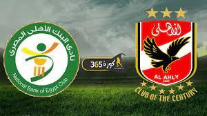 نتيجة مباراة الأهلي والبنك الأهلي اليوم في الدوري المصري