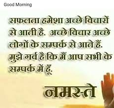 Good Morning Images And Quotes In Hindi Best of 24 Good Morning Quotes In Hindi Images Photo Whatsapp