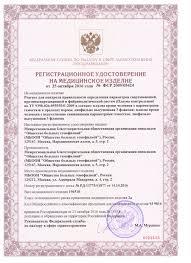 Рег удостоверения Компания РЕНАМ  Патоплазма viii · Плазма контрольная