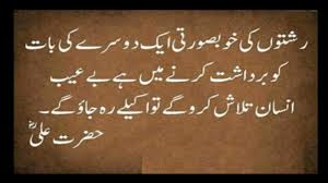 Beautiful Quotes Of Hazrat Ali Ra In English Best of Hazrat Ali R A Ki Peyari Batein Quotes Of Hazrat Ali Golden