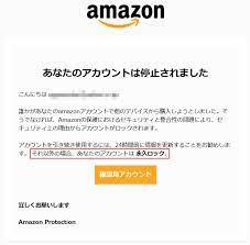 Amazon 一時 的 に ロック メール