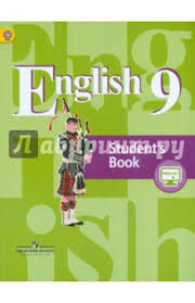Английский язык классы страница  Английский язык 9 класс Учебник ФГОС
