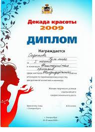 подписать диплом для конкурса Как подписать диплом для конкурса