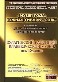 Достижения Курагинский районный краеведческий музей Диплом победителя в vi региональном конкурсе Музей года Южная Сибирь 2014