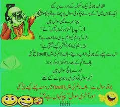 Urdu Funny Sms At Jansms Twitter