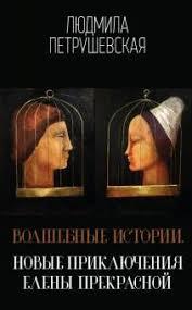 """Книга: """"<b>Волшебные истории</b>. Новые приключения Елены ..."""