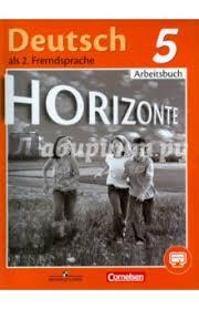 Книга Немецкий язык Второй иностранный язык класс Рабочая  Немецкий язык Второй иностранный язык 5 класс