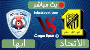 مشاهدة مباراة الاتحاد وأبها بث مباشر السبت 11-09-2021 الدوري السعودي - فكرة  سبورت