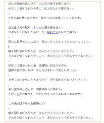 レミオロメン 3 月 9 日 歌詞