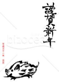 謹賀新年と猪のイラストの年賀状デザイン平成31年テンプレート