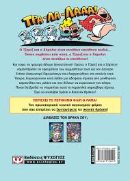 back cover captain underpants and the of the talking toilets