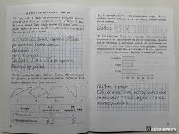 из для Математика класс Итоговые контрольные работы ФГОС  Иллюстрация 9 из 10 для Математика 3 класс Итоговые контрольные работы ФГОС Лабиринт книги Источник Читающий пингвин