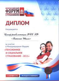 Награды Диплом участника Международного Форума Пенсионное и социальное страхование 2011