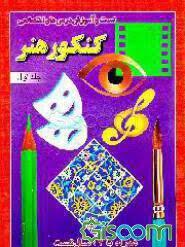کتاب تست و آموزش درسهای اختصاصی کنکور هنر (جلد 1) [چ3] -کتاب گیسوم