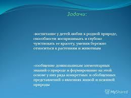 Презентация на тему Реферат Экологическое воспитание детей  3 воспитание