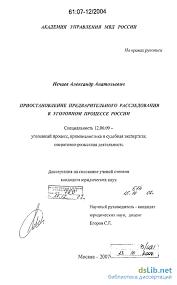 предварительного расследования в уголовном процессе России Приостановление предварительного расследования в уголовном процессе России