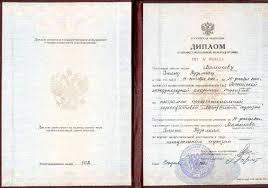 диплом Маленкова С К об окончании РМАТ г