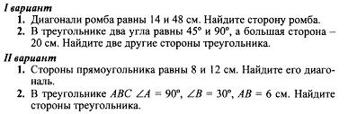 Контрольная работа по геометрии за класс Теорема Пифагора  Контрольная работа по теме Теорема Пифагора