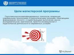 Презентация на тему Институт экономики и предпринимательства  3 Цели магистерской программы Подготовка высококвалифицированных