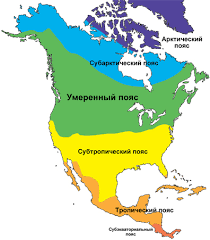 Климат Северной Америки geography climate%20of%20north%20america jpg Климатические условия Северной Америки