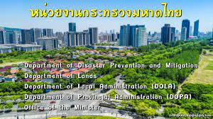 กระทรวงมหาดไทยภาษาอังกฤษ ชื่อหน่วยงานในกระทรวง (Ministry of Interior) -  ภาษาอังกฤษออนไลน์
