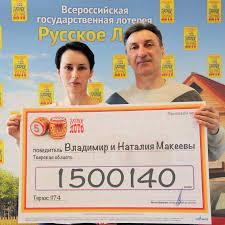 Наталия и <b>Владимир</b> Макеевы, победители «Русского лото»