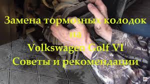 Замена <b>передних тормозных колодок</b>, рекомендации, vw golf ...