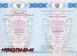 Купить диплом в Нижнем Новгороде ru Купить диплом колледжа 2011 2014 в Нижнем Новгороде