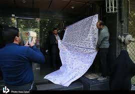 نتیجه تصویری برای عکس های راجع به تفاهم نامه 2030