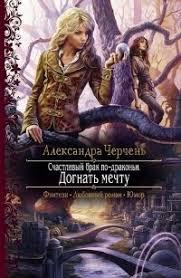 Книга Дипломная работа по обитателям болота Александра Черчень  Счастливый брак по драконьи Догнать мечту
