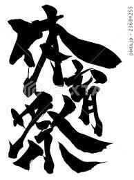 体育祭文字のイラスト素材 23684255 Pixta