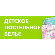 Купить детское <b>постельное бельё</b> оптом от 420 ₽ в интернет ...