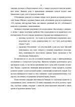 Банковская система Реферат Финансы кредит id  Реферат Банковская система 23