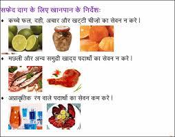 Vitiligo Diet Chart In Hindi Leucoderma