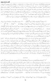 essay writing urdu urdu essay book images