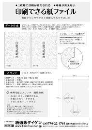 紙製ファイル種類別紙通販ダイゲン