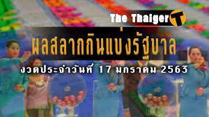 ตรวจหวย 17 มกราคม 2563 รางวัลที่ 1 สลากกินแบ่ง 17/1/63 | Thaiger ข่าวไทย