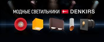 <b>Светильники Denkirs</b>. <b>Светильники</b> и люстры Денкирс, цены ...
