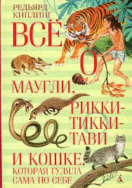 "what the theme of the story rikki tikki tavi in rikki tikki tavi"" by rudyard kipling how does rikki"