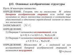 На множестве целых чисел задана бинарная алгебраическая операция определенная по закону