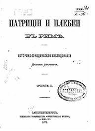 Дмитрий Азаревич юрист ниспровергавший авторитеты В 1875 году вышло в свет его первое крупное двухтомное исследование Патриции и плебеи в Риме Оно было проникнуто весьма критическим настроем автора к
