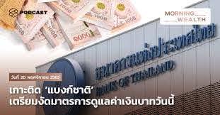 เกาะติด 'แบงก์ชาติ' เตรียมงัดมาตรการดูแลค่าเงินบาทวันนี้ | Morning Wealth 20  พฤศจิกายน 2563 – THE STANDARD