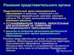 Презентация на тему Органы местного самоуправления в системе  12 Решения представительного органа Представительный орган муниципального образования